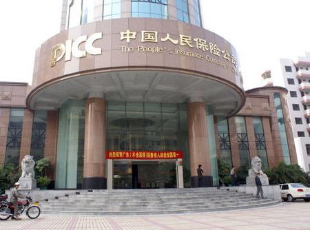 中国人寿保险五莲红工程